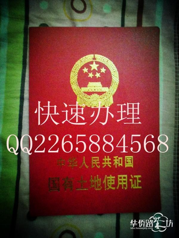 上海大学毕业证样本,上海房产证样本