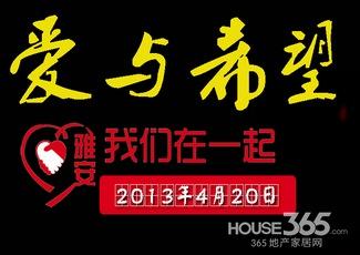 四川雅安7级地震 365邀您一起祈福