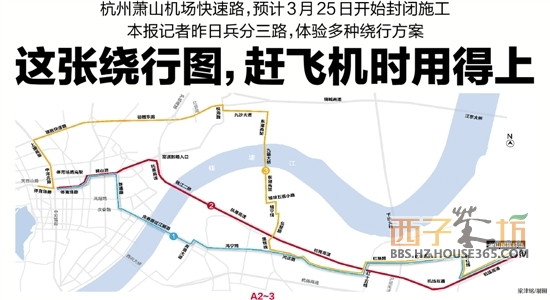 杭州萧山机场快速路施工