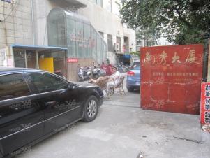 南秀大厦,南京南秀大厦二手房租房
