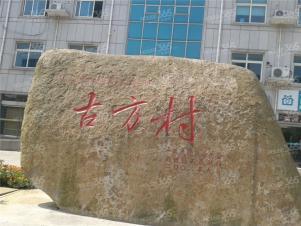 古方新村,常州古方新村二手房租房