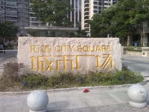 拓基城市广场