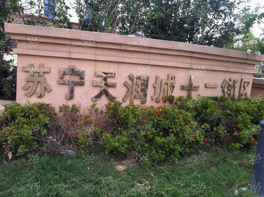 天润城12街区8㎡车库