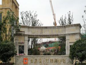 凤凰湖壹号,常州凤凰湖壹号二手房租房