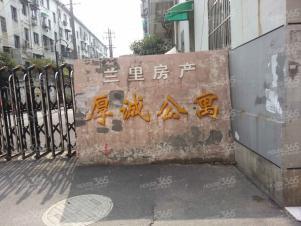 厚诚公寓,杭州厚诚公寓二手房租房