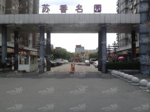苏香名园,苏州苏香名园二手房租房