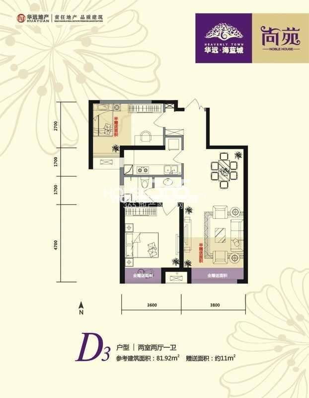 华远海蓝城二期尚苑两室两厅一厨一卫 81.92㎡