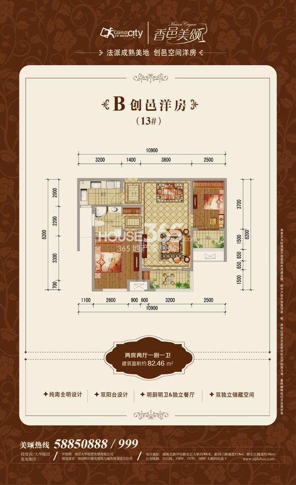 大华锦绣华城13号楼84平米B户型