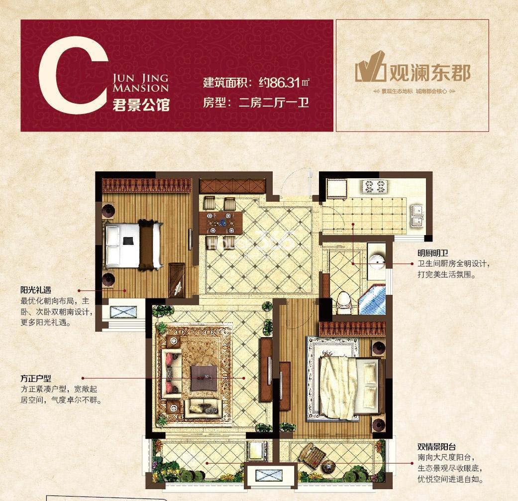 中南锦城户型图