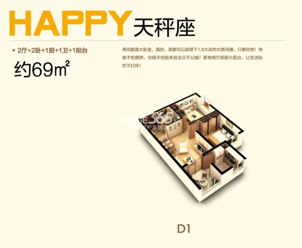 东方万汇城D1 69平方米(5.22)