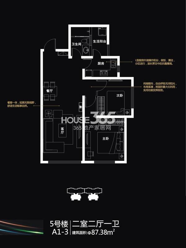 国润城5#楼A1-3户型2室1卫1厨87.38㎡