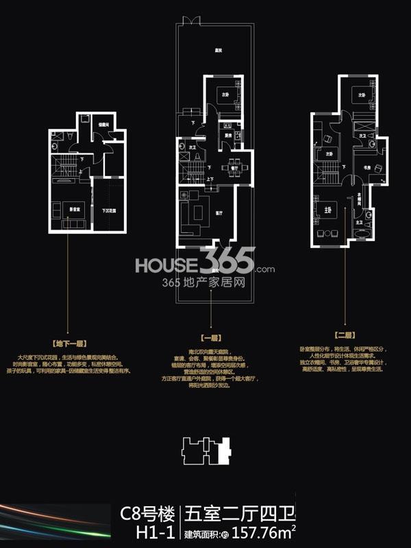 国润城C8#楼H1-1户型5室2厅4卫157.76㎡