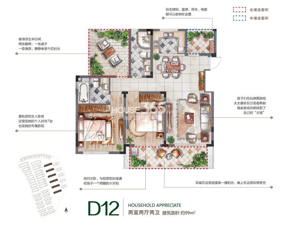 中节能生态岛D12户型 两室两厅两卫 99平