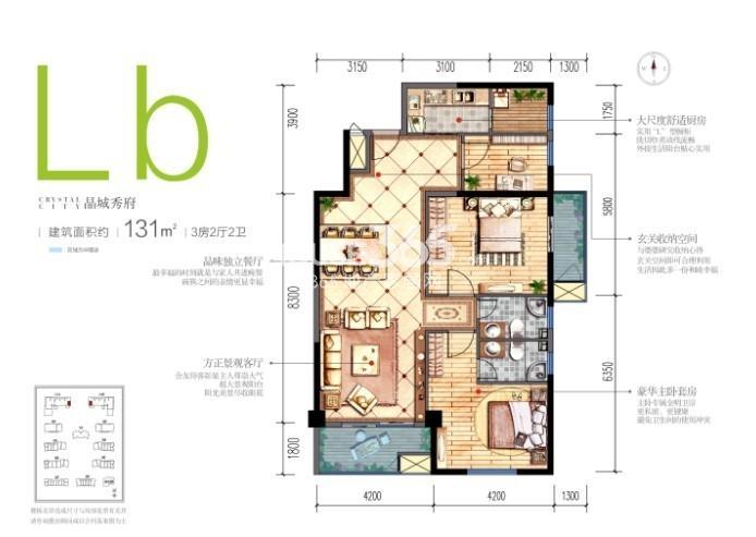 晶城秀府二期10#/11#楼Lb户型3室2厅1厨2卫 131㎡