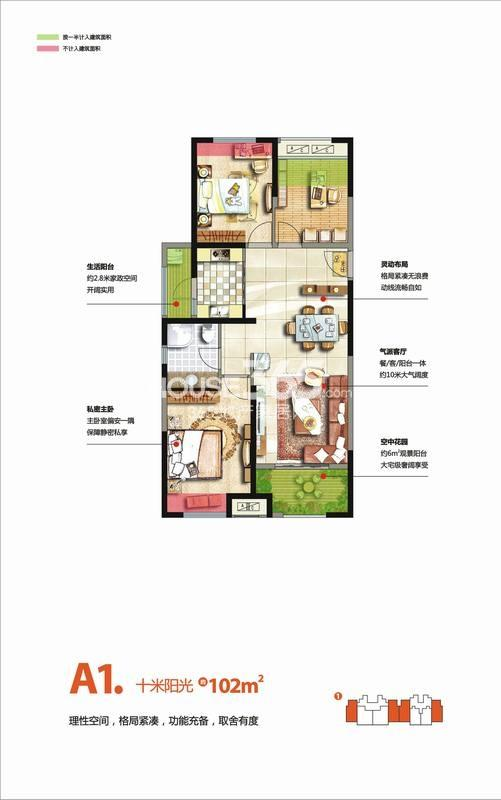 金科天籁城A1户型三室二厅一卫 102㎡