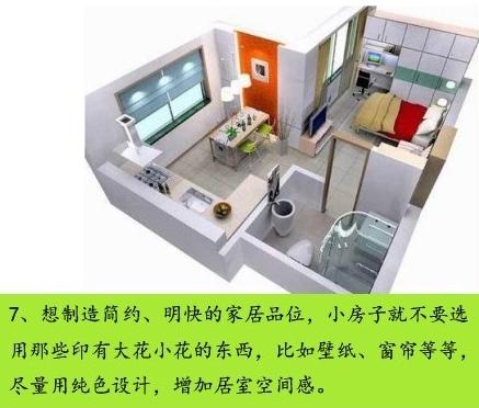 > 【业主需求整合】小户型怎么整最大限度的利用上,50平米小户型装修