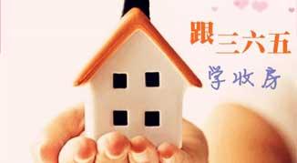 收房顺序以及各种收房过程中常见的问题