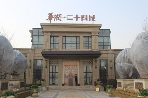 华润二十四城业主社区